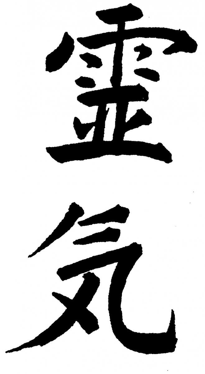 Japanese Symbol For Happiness Lektonfo
